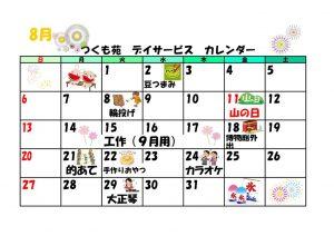 つくも苑デイサービスセンター8月行事カレンダーのサムネイル