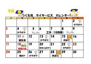 つくも苑デイサービスセンター9月行事カレンダーのサムネイル