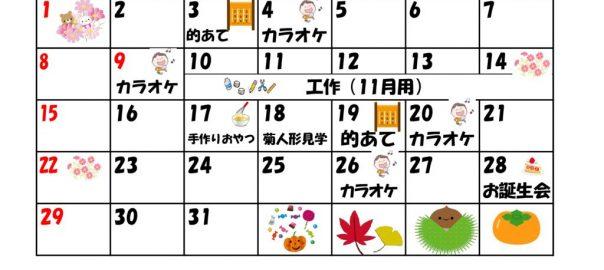 つくも苑デイサービスセンター10月行事カレンダーのサムネイル