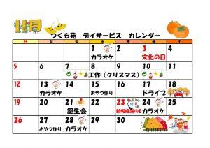 つくも苑デイサービスセンター11月行事カレンダーのサムネイル