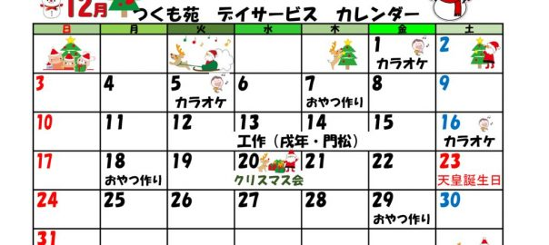 デイサービス12月行事カレンダーのサムネイル