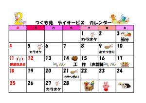 つくも苑デイサービスセンター2月行事カレンダーのサムネイル