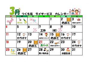 つくも苑デイサービスセンターH30年3月行事カレンダーのサムネイル