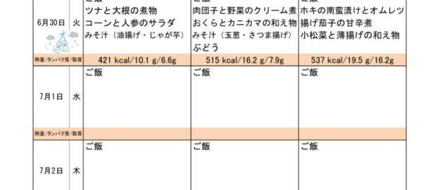 つくも苑献立表20200628のサムネイル